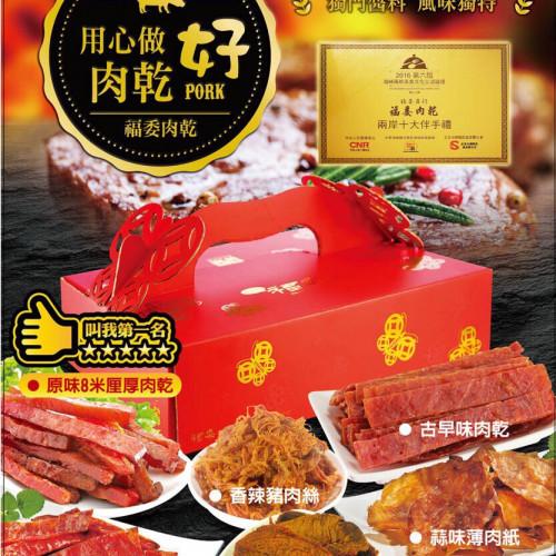 福氣富貴豬肉乾禮盒