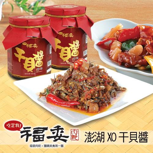 澎湖海鮮干貝醬-澎湖當地製造(無菜脯)