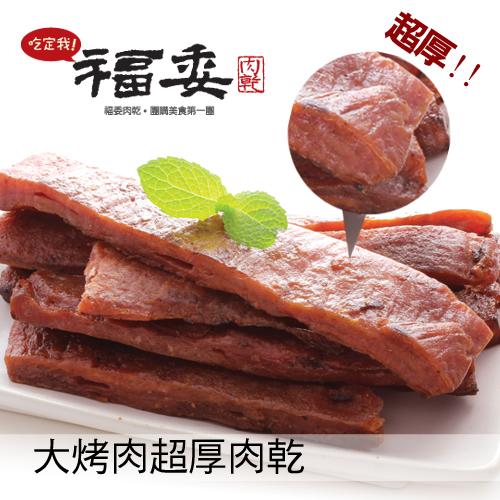 大烤肉厚肉乾