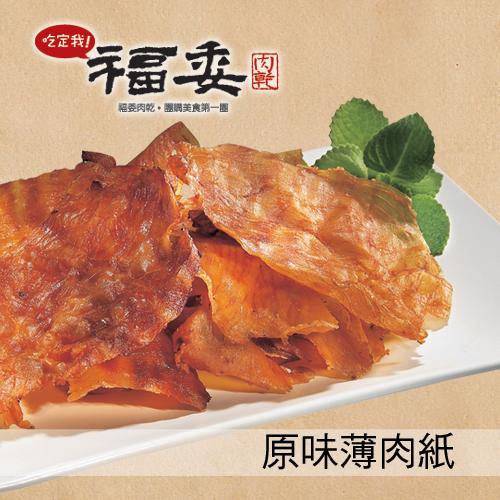 原味薄肉紙