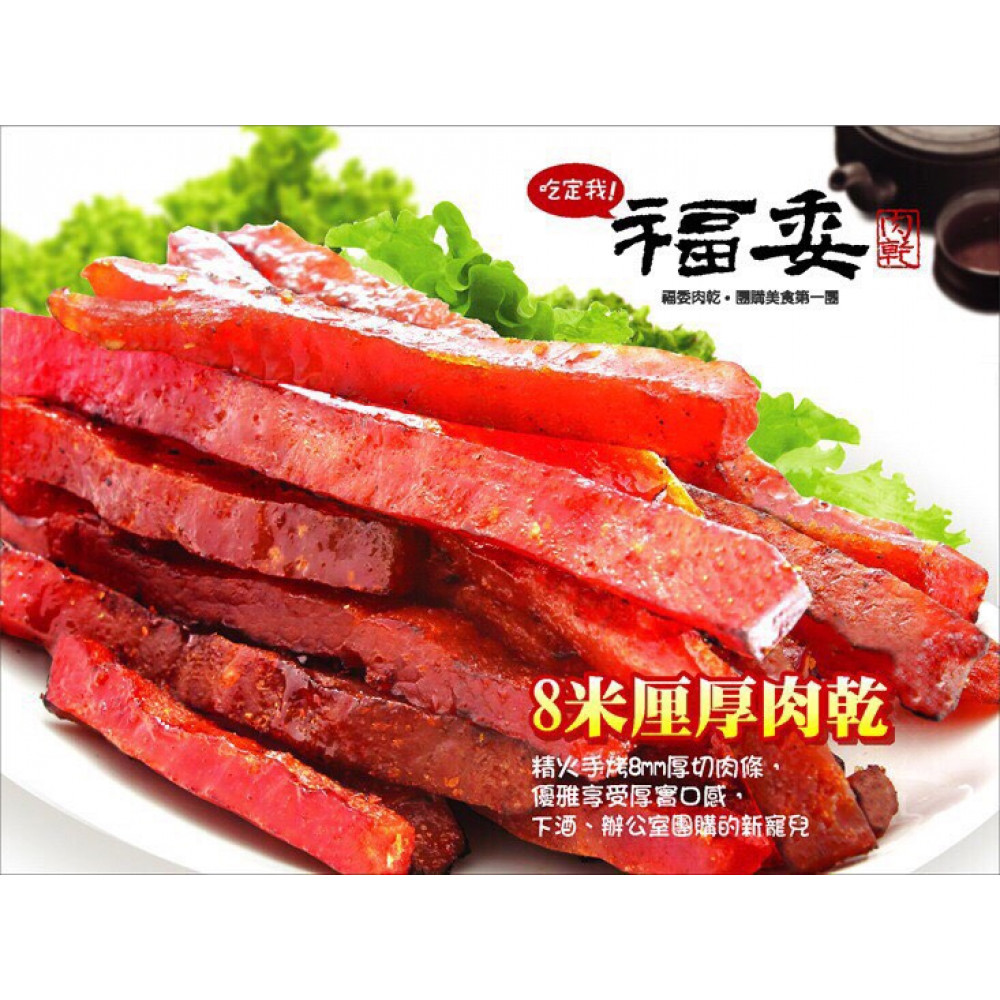 原味8米厘厚肉乾
