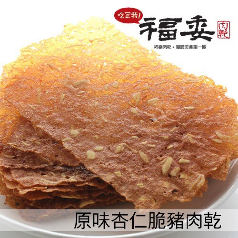芝麻杏仁脆豬肉乾