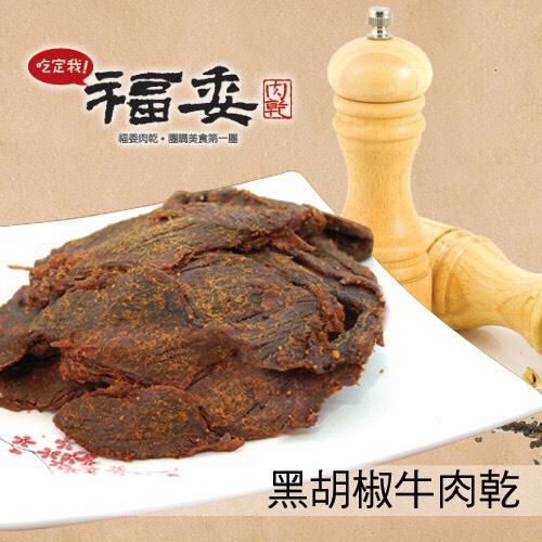 黑胡椒牛肉乾(預購)