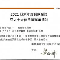2021亞太年度餐飲金獎