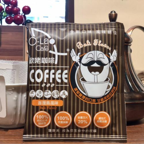 歐咾濾泡式掛耳咖啡(單包)