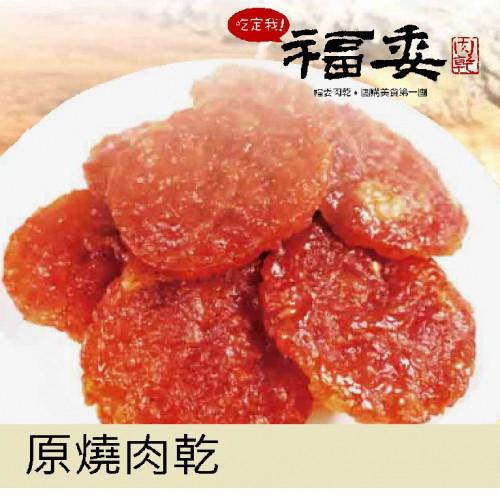 原燒肉乾(8月新產品)