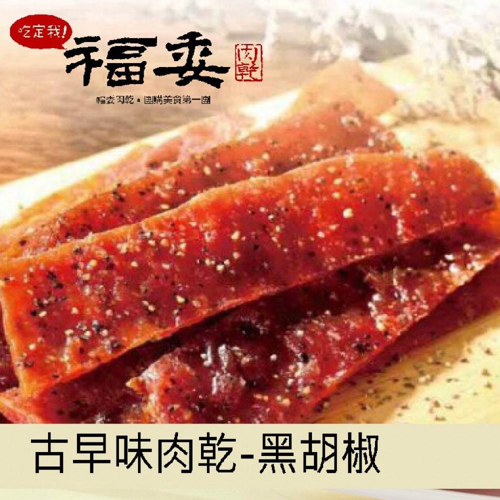 古早味肉乾-黑胡椒(預購)