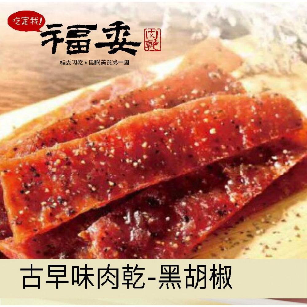 古早味肉乾-黑胡椒(8月新產品)