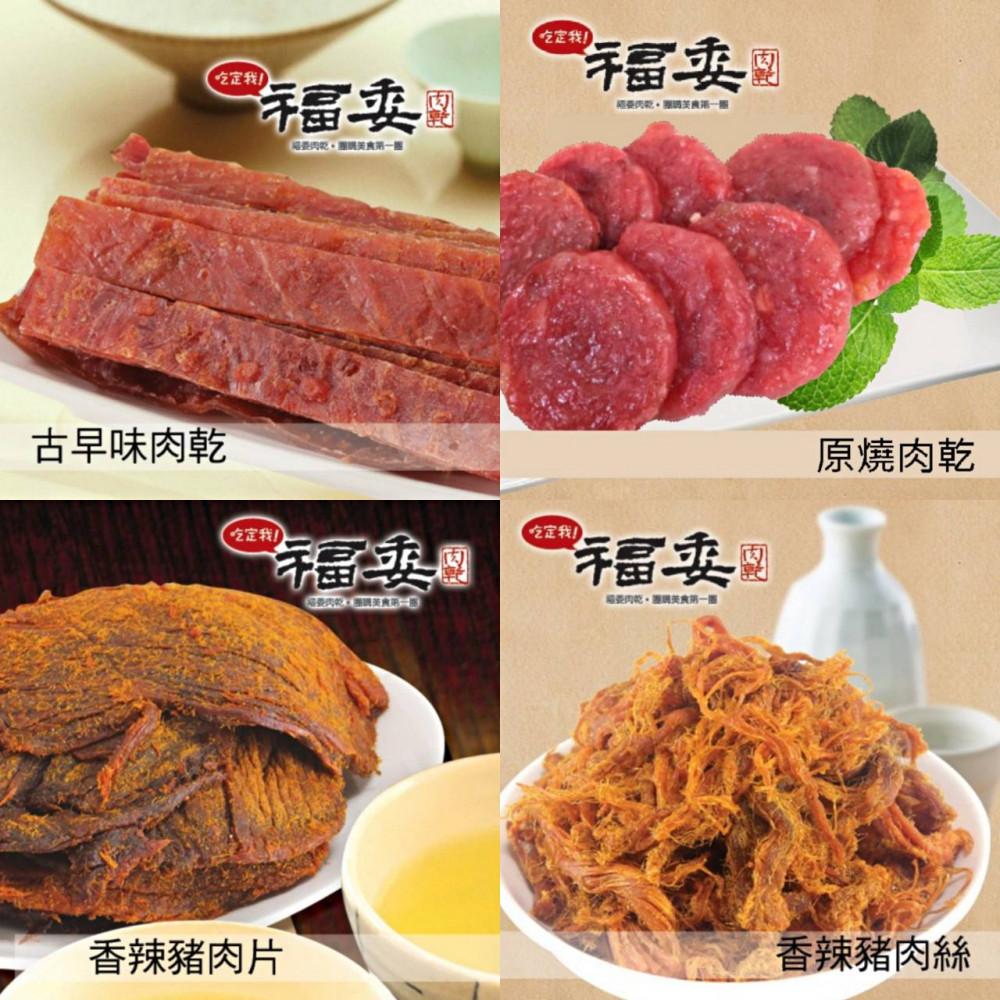 (限定)暢銷豬肉乾(9/27-12/30紅利點數加倍)(預購)