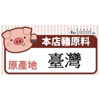 福委肉乾使用台灣產地的豬肉