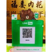 新增 LINE Pay 付款功能